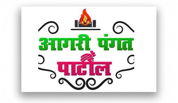 aagripangatpatilfoodbhayandar